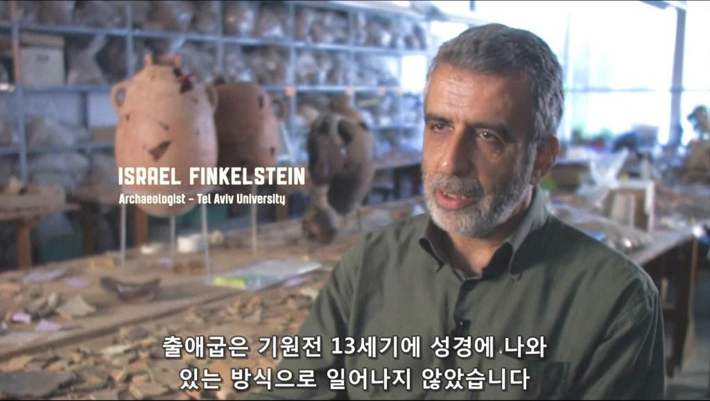 출애굽의 역사를 입증하는 패턴 오브 에비던스 2