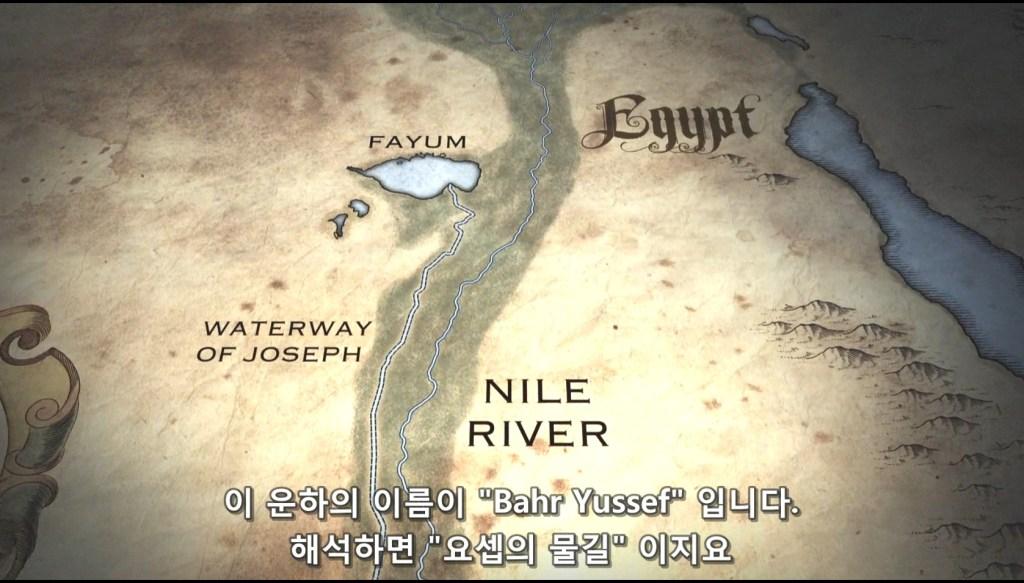 이집트 운하 요셉의 물길 - 출애굽