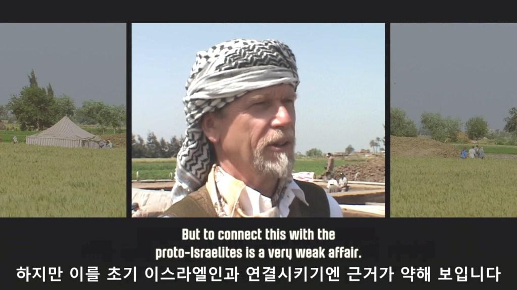 출애굽의 역사를 입증하는 패턴 오브 에비던스 6