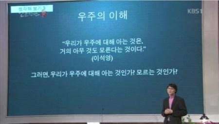 우주에 대해 모른다 - 연세대 이석영 교수님