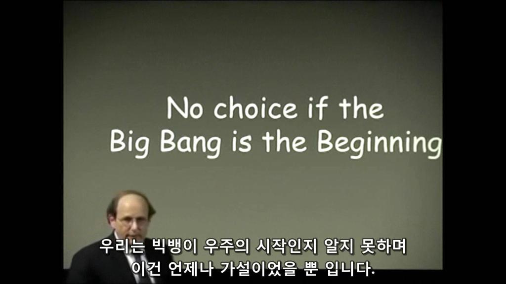 폴 스타인하르트 - 빅뱅은 가설에 불과