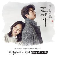 Chanyeol ft. Punch - 'Stay With Me' Lirik Terjemahan