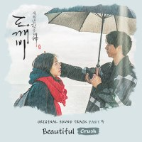 Crush - Beautiful Lirik Terjemahan (Goblin OST)