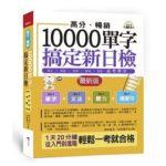 高分.暢銷!10000單字,搞定新日檢:N1.N2.N3.N4.N5必考單字