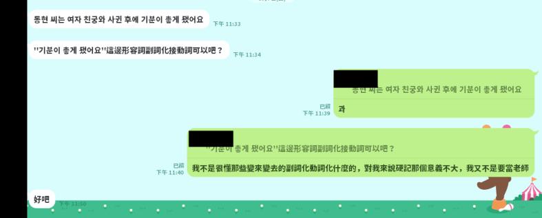 韓文文法問題