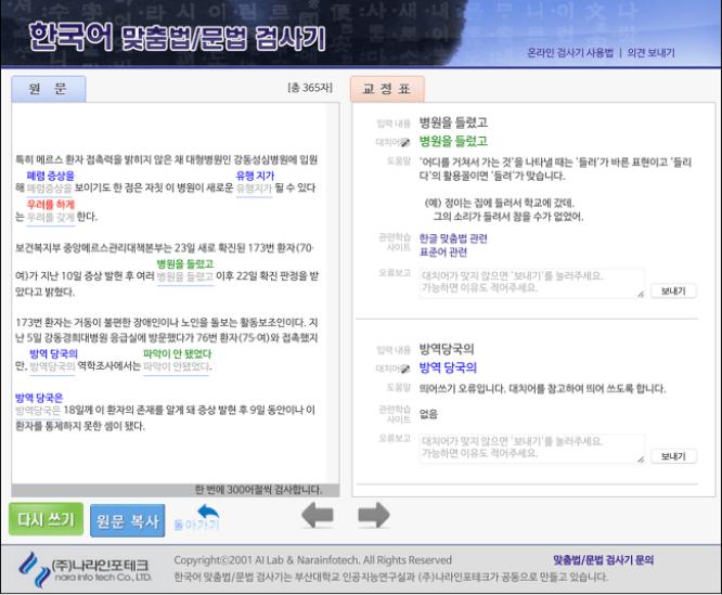 한국어 문법 검사기