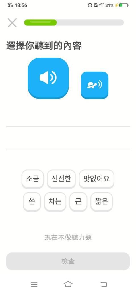 Duolingo聽力