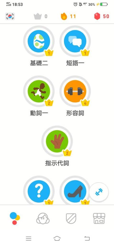 Duolingo學習項目2