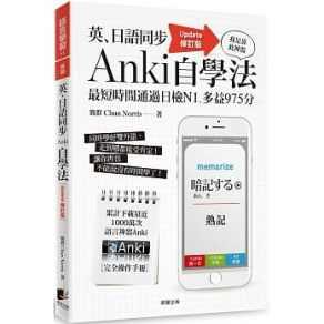 Anki筆記法Update