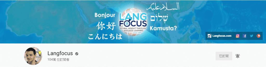 語言學習Youtuber-LangFocus