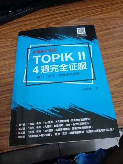 我買的韓文考試書