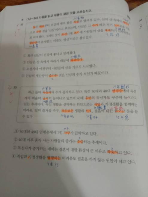 韓檢模擬試題單字