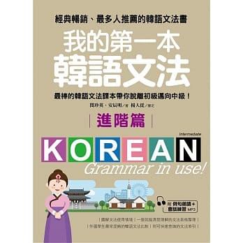 我的第一本韓文文法-進階