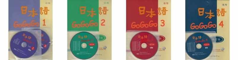 日本語GOGOGO練習帳