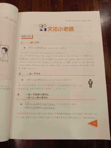 日本語GOGOGO_文法小老師