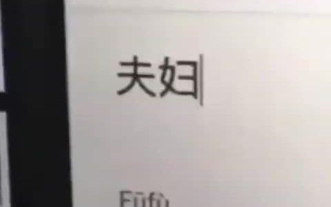 El chino también ha sido jakiado