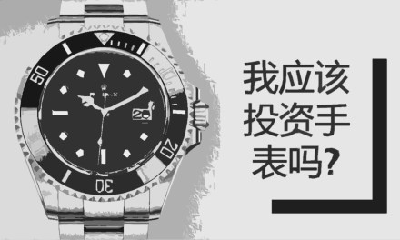 我应该投资手表吗?