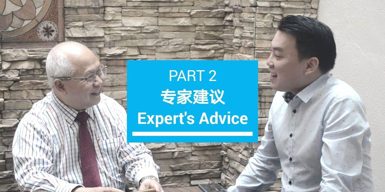 Expert's Advice : Steve Tan : Part 2
