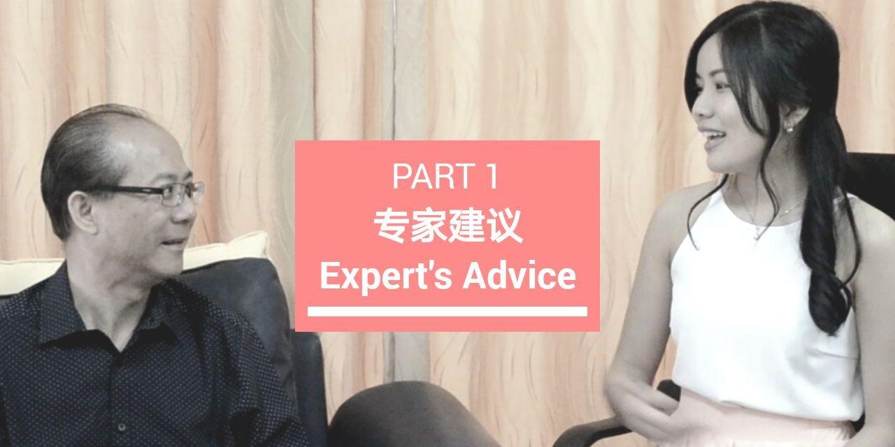 专家的建议:Danny Ban : 第1部