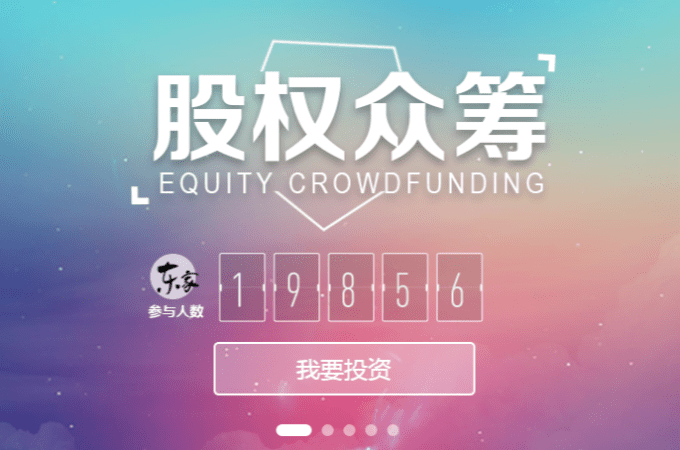 Alibaba Rival JD.com Launches Crowdfunding Site For Startups