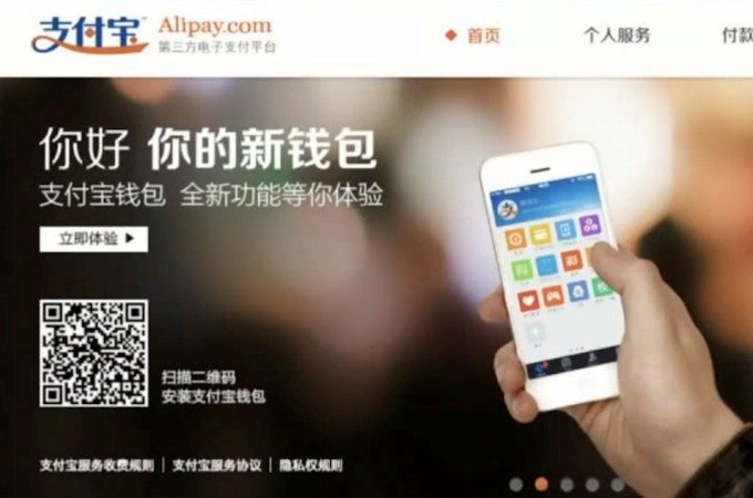 Alipay rumored to launch mini-app feature soon