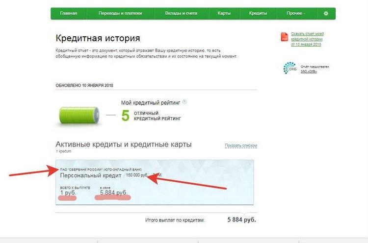 Запросить кредитную историю можно только платно, 600 рублей стоит это удовольствие.
