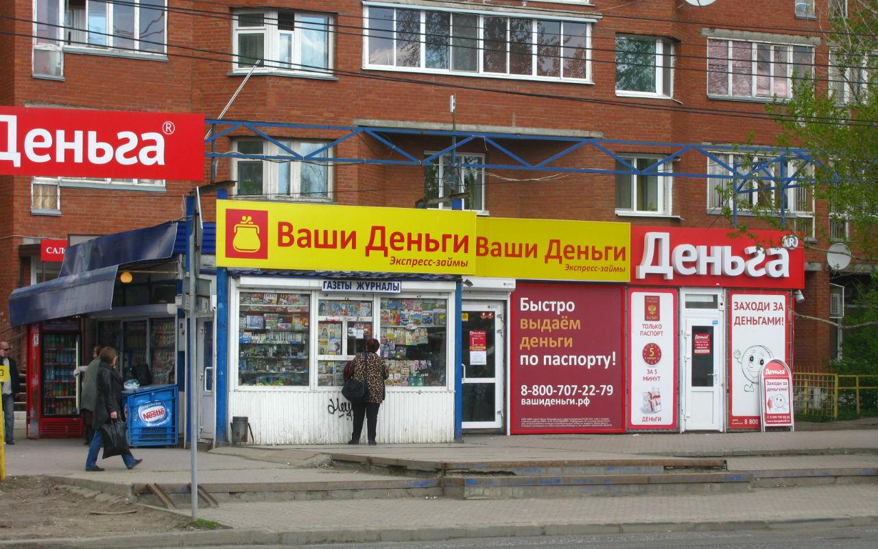 кредитный заем пермь