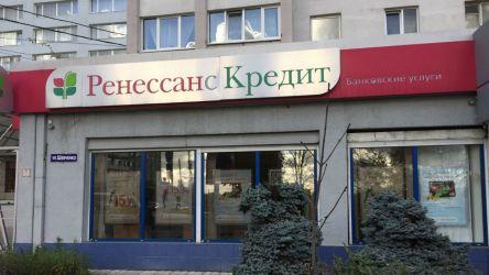 Банковские реквизиты Ренессанс Кредит для денежных переводов: БИК, ИНН, КПП, корсчёт и SWIFT