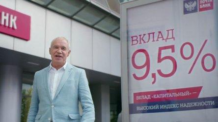 Почта Банк повысил ставку по вкладу «Капитальный» до 7,65%
