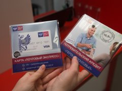 Почта Банк увеличил долю на рынке потребительских кредитов на 19% в 2018 году