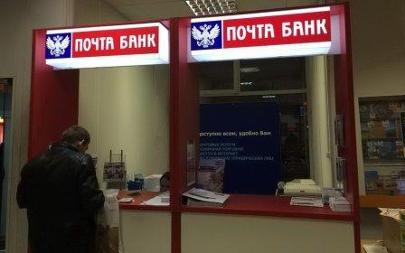 Карты «Мир» Почта Банка привязали к сервису Samsung Pay