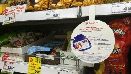 Почта Банк создаёт сеть точек обслуживания в магазинах «Пятёрочка»