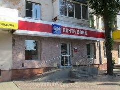 Почта Банк запускает мультибрендовую программу лояльности «Марки»