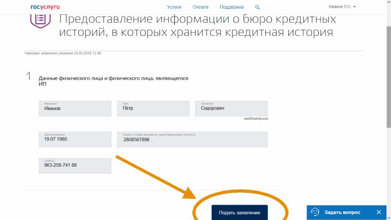 Заявление на предоставление информации о бюро кредитных историй