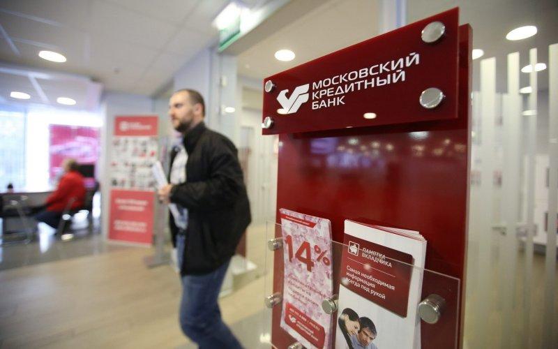Выгодные кредиты для пенсионеров от Московского Кредитного Банка