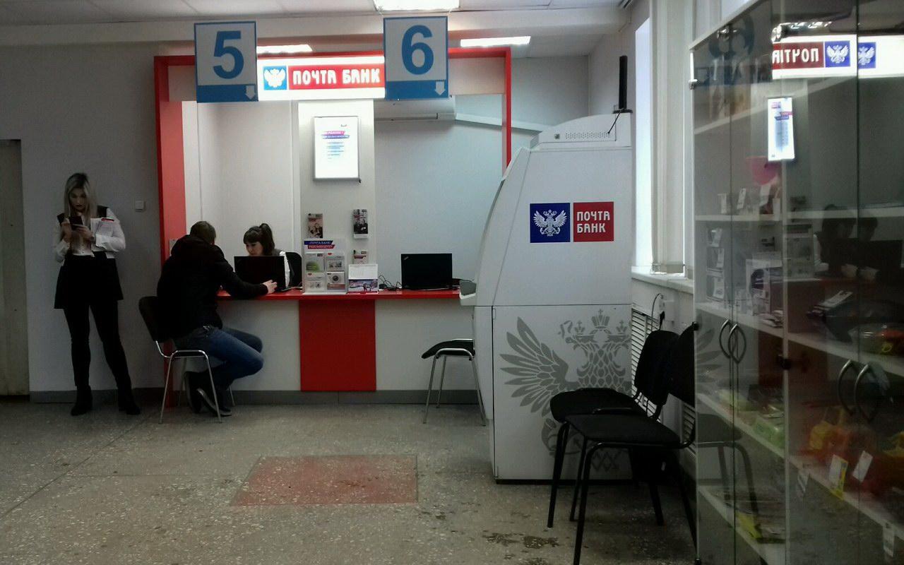 Кпп почта банка для кредита