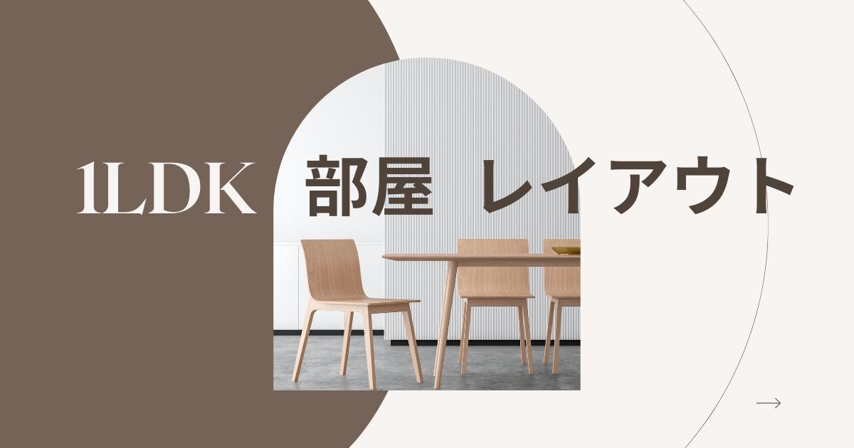1LDKのお部屋のレイアウト【一人暮らし】