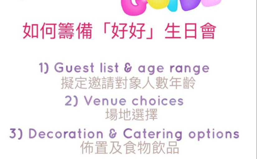 """如何籌備""""好""""生日會? Party Guide"""