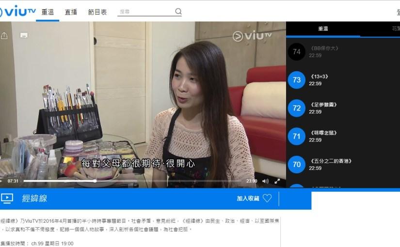 Interview by NowTV/ ViuTV 《經緯線~BB保你大》節目訪問
