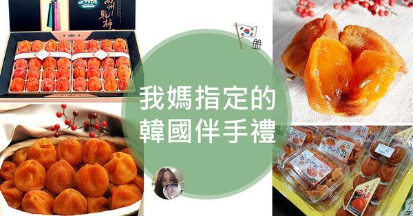 柿餅FB 連結 首圖SIZE.jpg