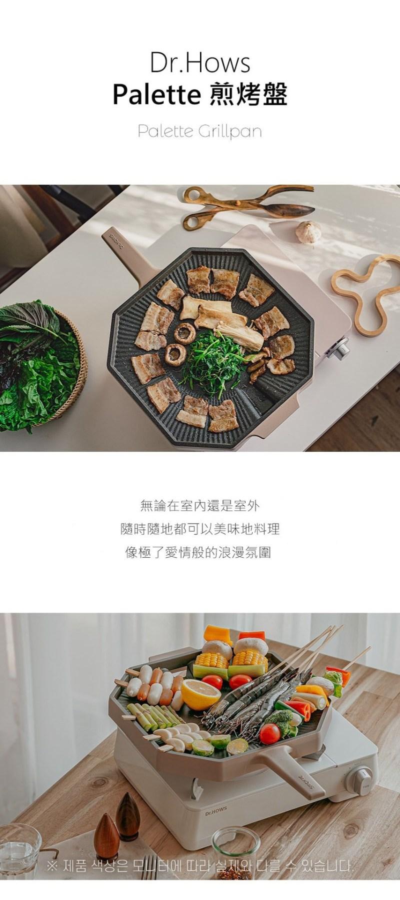 Dr.Hows-Palette 煎烤盤