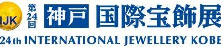 第24回神戸国際宝飾展に出展中止のお知らせ。