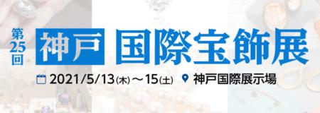 2021年 IJK第25回神戸国際宝飾展に出展いたします。