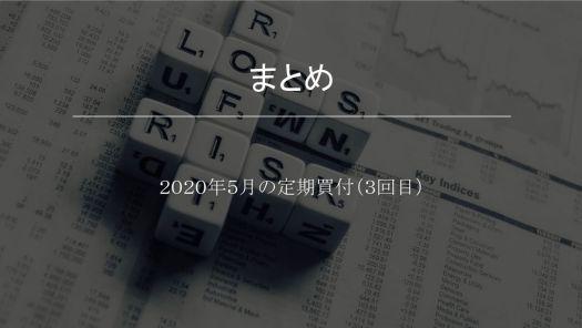 まとめ【FIREへの軌跡】5月の定期買付(3回目)