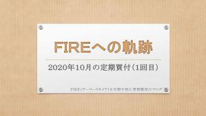 【FIREへの軌跡】2020年10月の定期買付(1回目)(アイキャッチ)