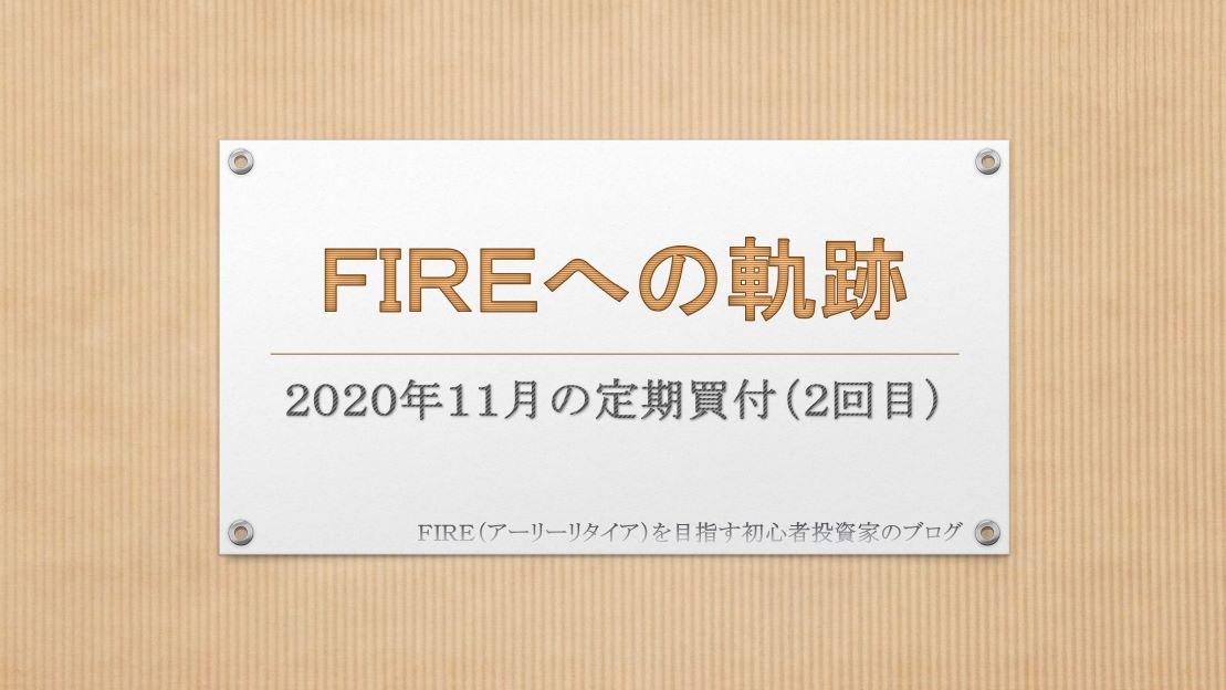 【FIREへの軌跡】2020年11月の定期買付(2回目)