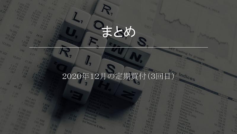 【FIREへの軌跡】2020年12月の定期買付(3回目)
