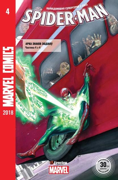Комікс про Дивовижну Людину-Павука Паркер Індастріз