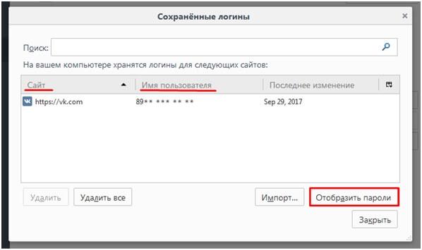 کلمه عبور در فایرفاکس
