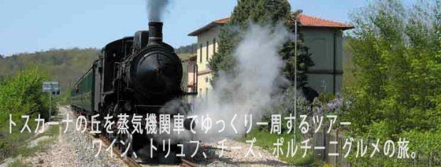 トスカーナの丘を蒸気機関車で一周するツアー